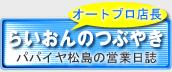 オートプロ店長 らいおんのつぶやき パパイヤ松島の営業日誌